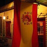 バル デ ドミンゴ - スペイン国旗が目印