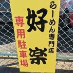 好楽 - 駐車場