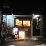 うどん和匠 - 2016年1月25日訪問