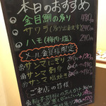 京寿司 - 京寿司 門司店(福岡県北九州市門司区東新町)本日のおすすめ