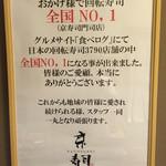京寿司 - 京寿司 門司店(福岡県北九州市門司区東新町)食べログ日本一