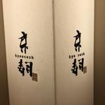 京寿司 - 京寿司 門司店(福岡県北九州市門司区東新町)外観