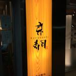 京寿司 - 京寿司 門司店(福岡県北九州市門司区東新町)