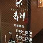 京寿司 - 京寿司 門司店(福岡県北九州市門司区東新町)営業時間