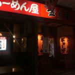 金太郎 - 入り口。