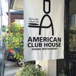 アメリカンクラブハウス -
