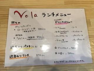 イタリアンバル vela - ランチメニュー
