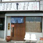 節系とんこつらぁ麺 おもと - 店舗外観@2010/7