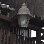 山椒の木 - 凝った照明