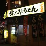 弥太郎うどん - 国体道路沿いに目立つ黄色い看板