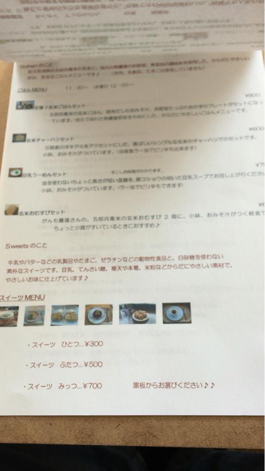 cafe 風香 name=