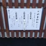 46870965 - (2016/1/28)店頭メニュー