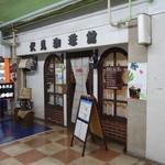 伏見珈琲館 - 2016.05 昔からあると思われるお店です:笑