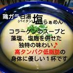らぁめん醤和 - 濃厚なのにあっさり❗❗醤和にしか無い珍しいコラーゲンスープです❗食べたことの無いスペシャルな1杯です❗