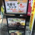 ふらんす亭 新宿西口店 -