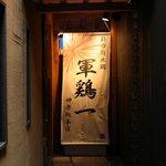 軍鶏一 - 神楽坂の隠れ家的居酒屋