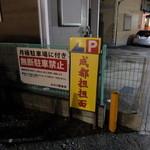 成都担担面 - 駐車場の看板