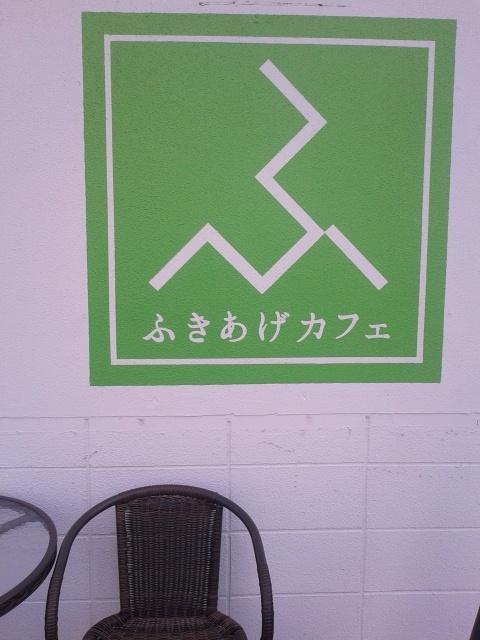 ふきあげカフェ