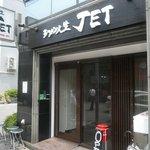 ラーメン人生JET - 入口