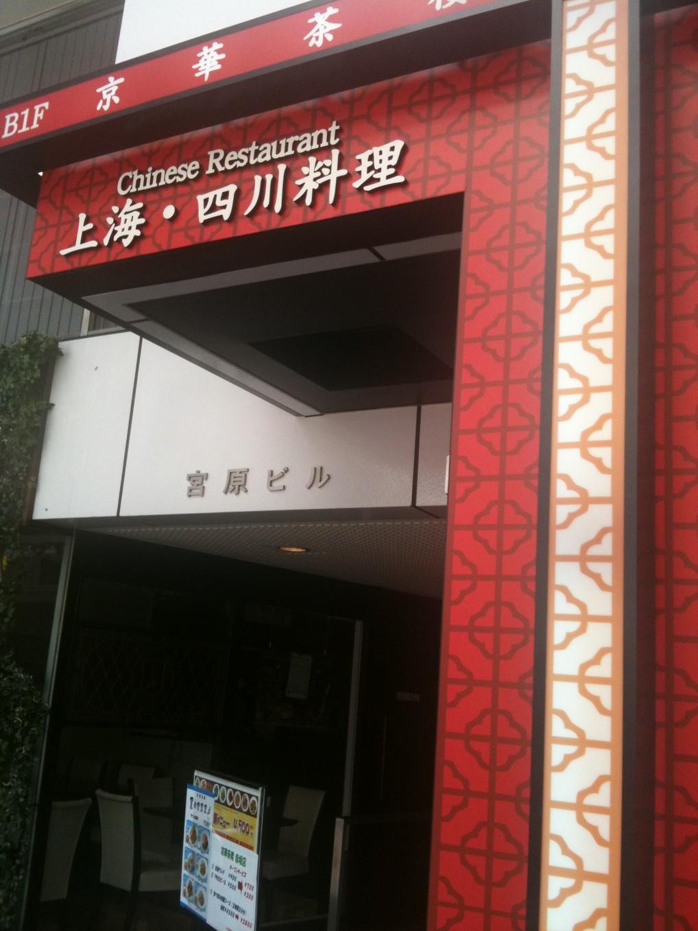 京華茶楼 溜池山王店
