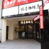 椿屋珈琲店 神楽坂茶房