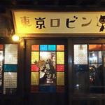 東京ロビン - 大正ロマンのような雰囲気