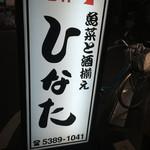 ひなた - 路上サイン