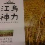 クッチーナ マンテカーレ - 伊江島から直送の県産唯一の在来小麦です(県内初の伊江島小麦を使った本格PIZZAに使用)