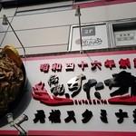 伝説のすた丼屋 - 看板♪