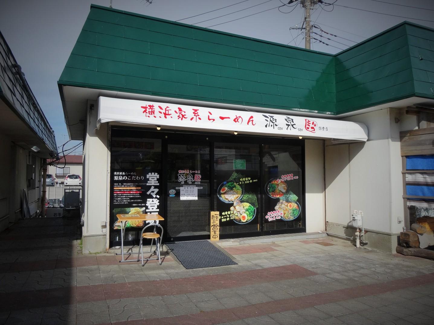ラーメン源泉 鎌倉店