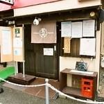麺舎 ヒゲイヌ - お店 外観