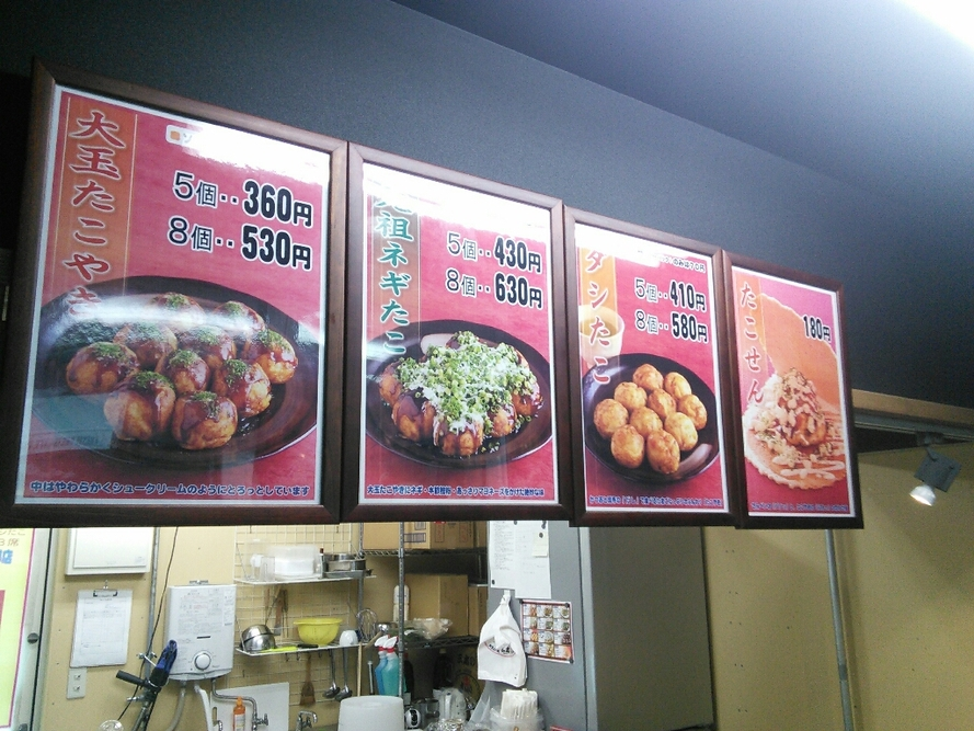 大阪やき三太 五稜郭店