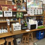 道の駅 松浦海のふるさと館 - お茶のセルフコーナー