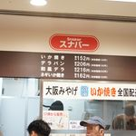 阪神名物 いか焼き - 店内