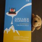新杵 みちくさ餅 - 横濱ハーバー ミルクモンブラン