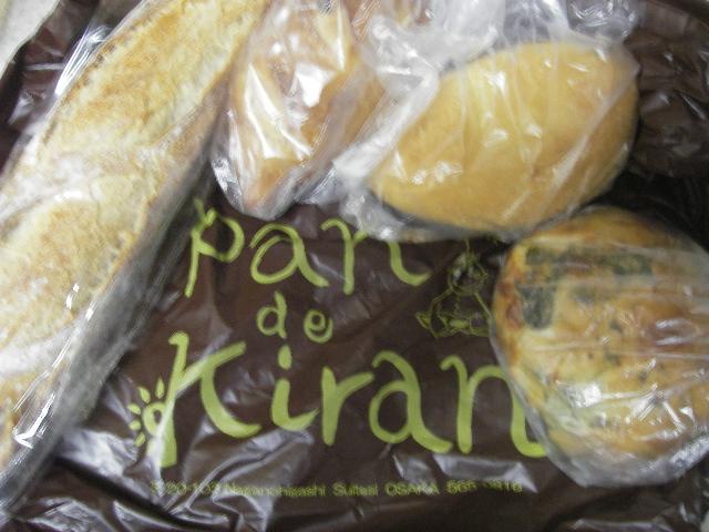 パン・デ・キラン