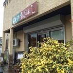 麺工房おおにし - 播磨南北道路、加古川工業団地北交差点を南に入ったところにある麺工房がプロデュースされた麺食堂です