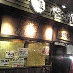 麺 鶴亀屋 - 2010/08/05 外観