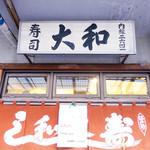大和寿司 - 外観看板