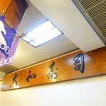 大和寿司 - 店内看板