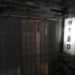 料理 萬口 - JR串本駅から徒歩2分
