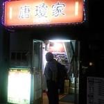 唐瓊家 - 外観