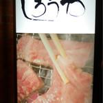 炭火和牛焼肉 じろうや - 2016/1/☆  看板〜〜