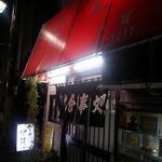 食堂 伊賀 - 渋い設え 2016.1