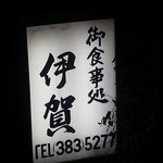 食堂 伊賀 - サイン 2016.1