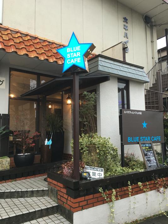 ブルー スター カフェ