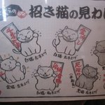 茶店 猫瓶 - まねき猫の区別の仕方だそうです・・・・まねき猫に種類があるとは私は知りませんでした。