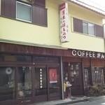 喫茶がんび - お店 外観