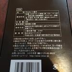 小樽洋菓子舗ルタオ 本店 - 小樽色内通り9枚(648円)裏面
