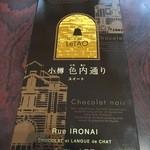 小樽洋菓子舗ルタオ 本店 - 小樽色内通り9枚(648円)